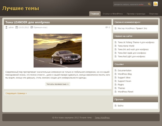 Тема Chocolate Lite для wordpress