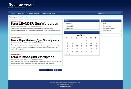 Тема Choice для wordpress