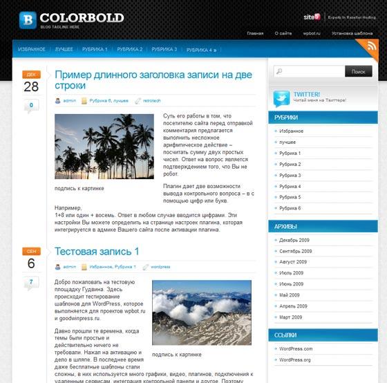Тема Colorbold для wordpress