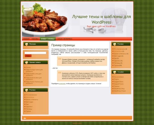 Тема Cooking для wordpress
