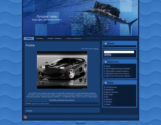 Тема Deep Sea Fishing для wordpress
