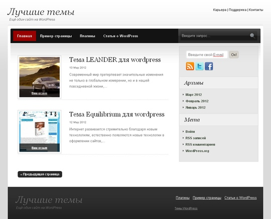Тема Dictum для wordpress