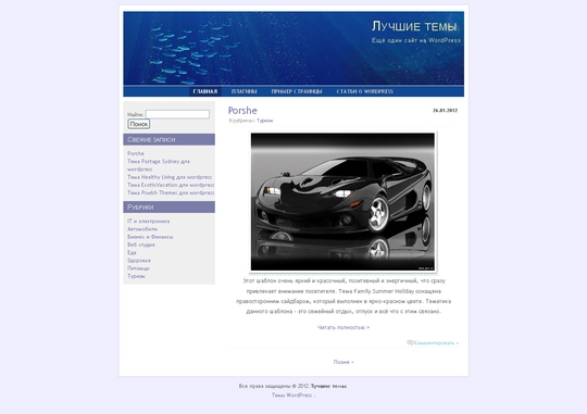 Тема Fishy для wordpress