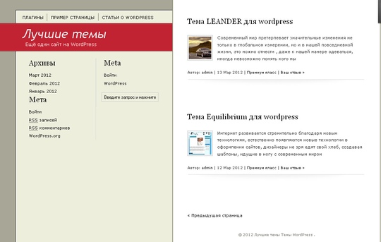 Тема Jasov для wordpress