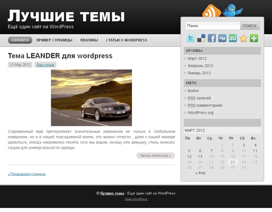 Тема Modern Style для wordpress