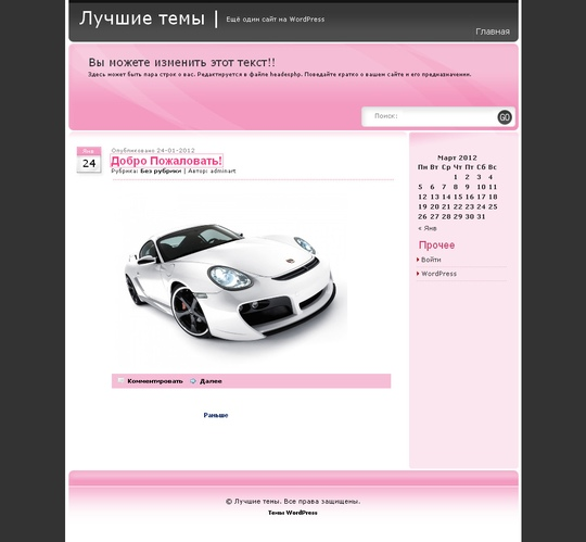 Тема Pink Angel для wordpress