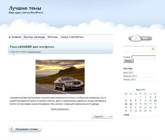 Тема proClouds для wordpress