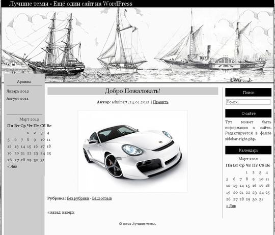 Тема Seven seas для wordpress