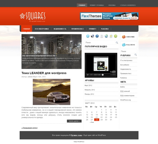 Тема Squares для wordpress