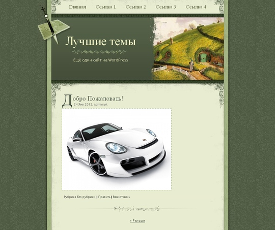 Тема The Hobbit для wordpress