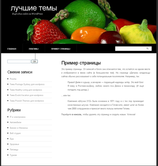 Тема Vegetable для wordpress
