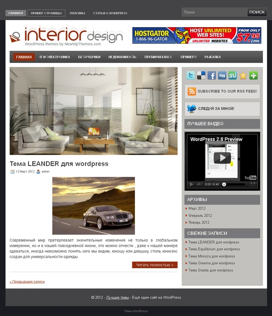 Тема Interior Design для wordpress