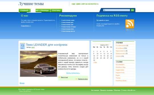 Тема BizFresh для wordpress