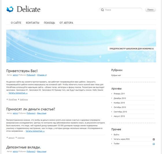 Тема Delicate для wordpress