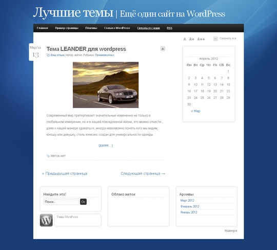 Тема jQ для wordpress