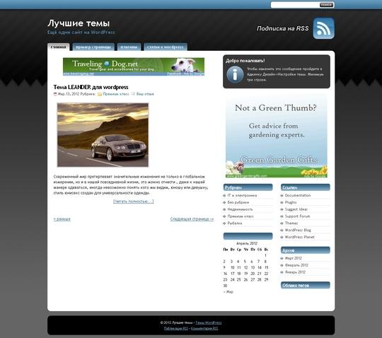 Тема StudioPress для wordpress