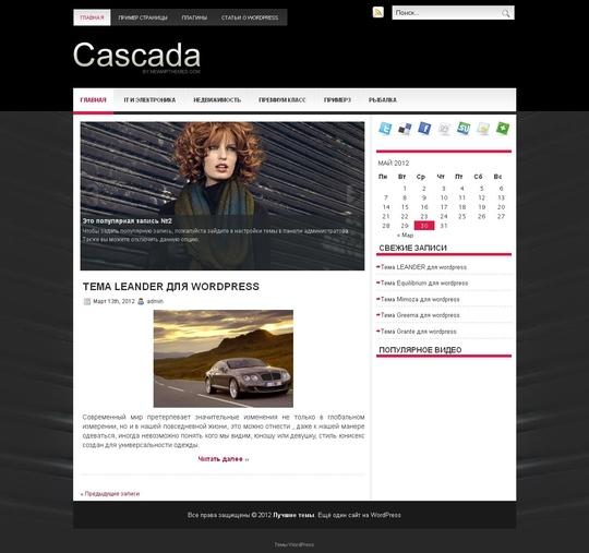 Тема Cascada для wordpress