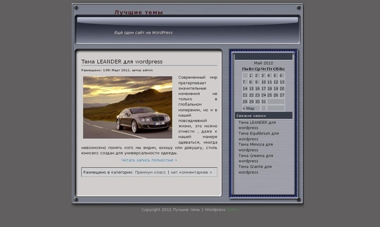 Тема SteelPlate для wordpress